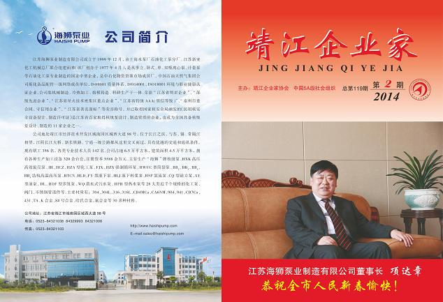 江苏海狮泵业制造